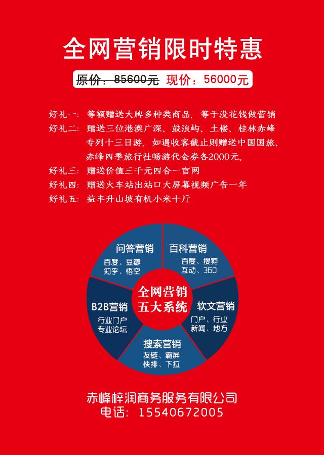 赤峰建站全網營銷